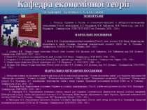 Кафедра економічної теорії Зав. кафедрою – Кравченко Л. А., к.е.н., доцент МО...