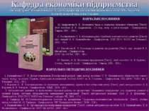 Кафедра економіки підприємства Зав. кафедрою – Наливайченко С.П., д.е.н., про...