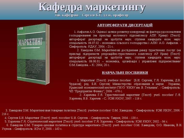 Кафедра маркетингу Зав. кафедрою – Сергєєв Б.І., д.т.н., професор АВТОРЕФЕРАТ...