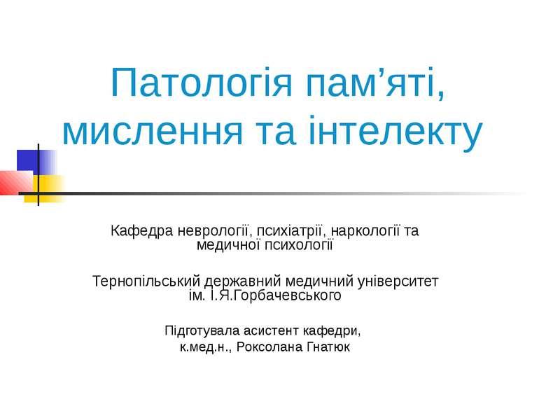 Кафедра неврології, психіатрії, наркології та медичної психології Тернопільсь...