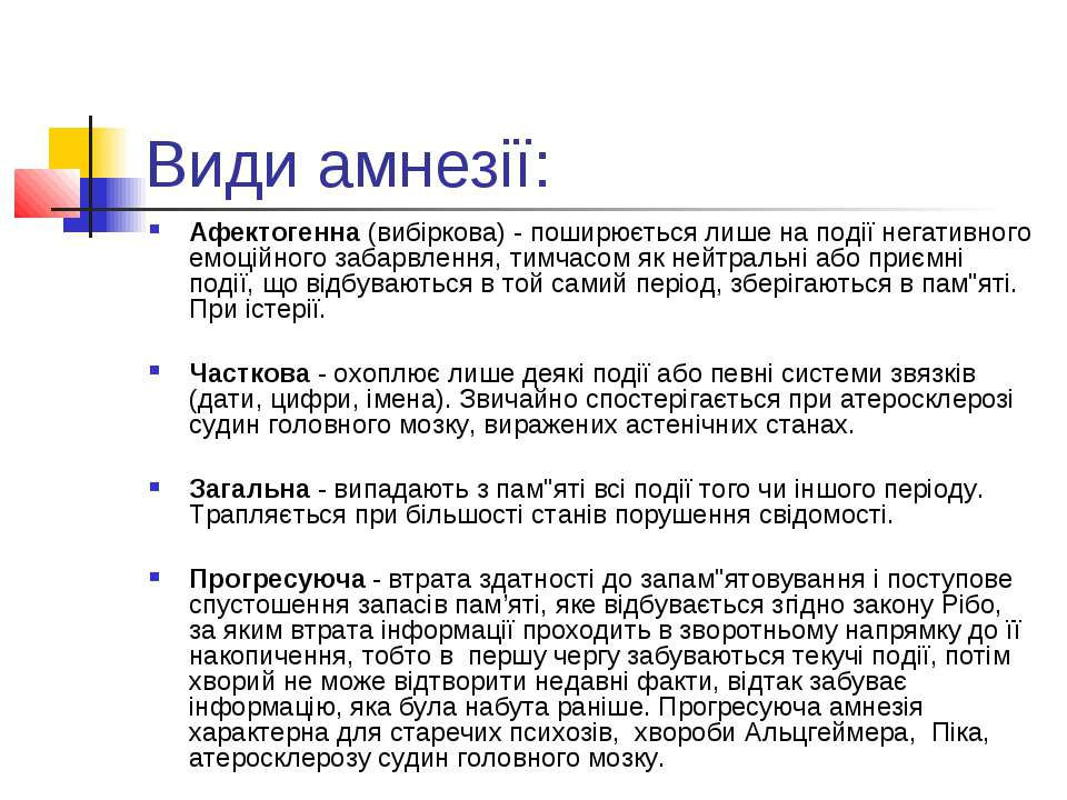 Види амнезії: Афектогенна (вибiркова) - поширюється лише на подiї негативного...