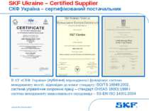 October 30, 2007 © SKF Group Slide * В АТ «СКФ Україна» (публічне) впроваджен...