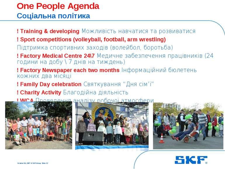 October 30, 2007 © SKF Group Slide * One People Agenda Соціальна політика ! T...