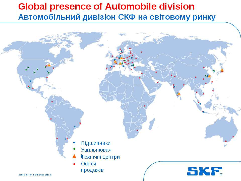 October 30, 2007 © SKF Group Slide * Global presence of Automobile division А...
