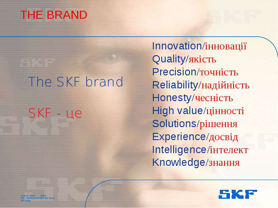 October 30, 2007 © SKF Group Slide * The SKF brand SKF - це THE BRAND Innovat...
