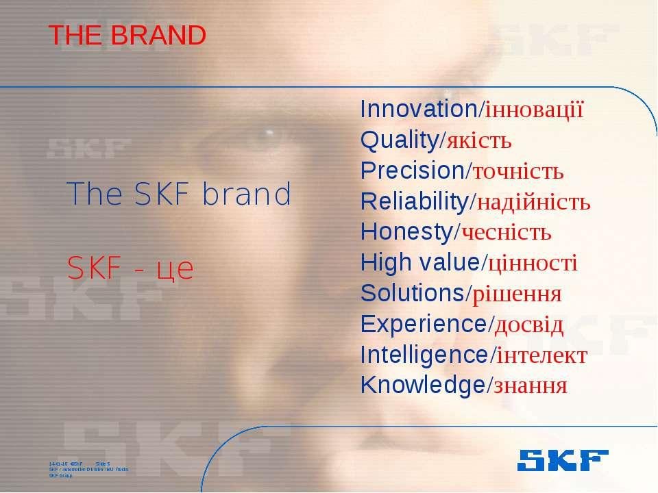 October 30, 2007 © SKF Group Slide * The SKF brand SKF - це THE BRAND Innovat...