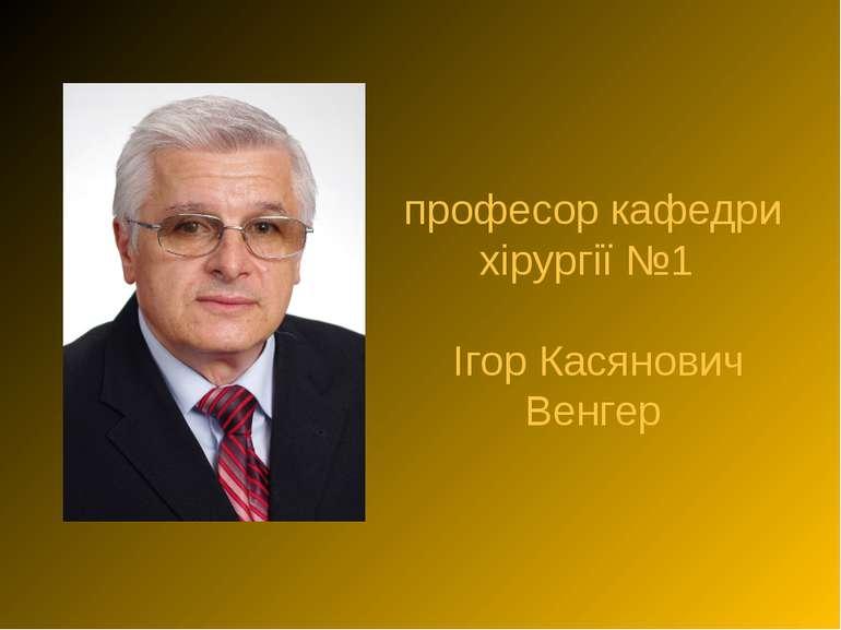 професор кафедри хірургії №1 Ігор Касянович Венгер
