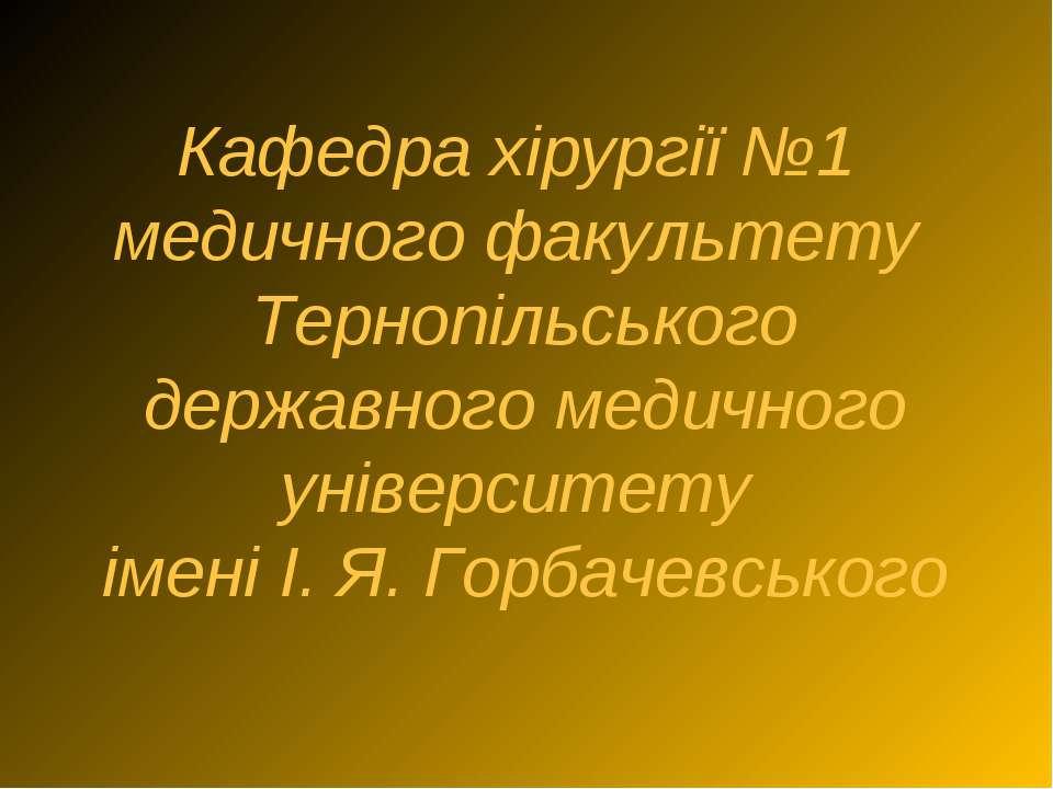 Кафедра хірургії №1 медичного факультету Тернопільського державного медичного...