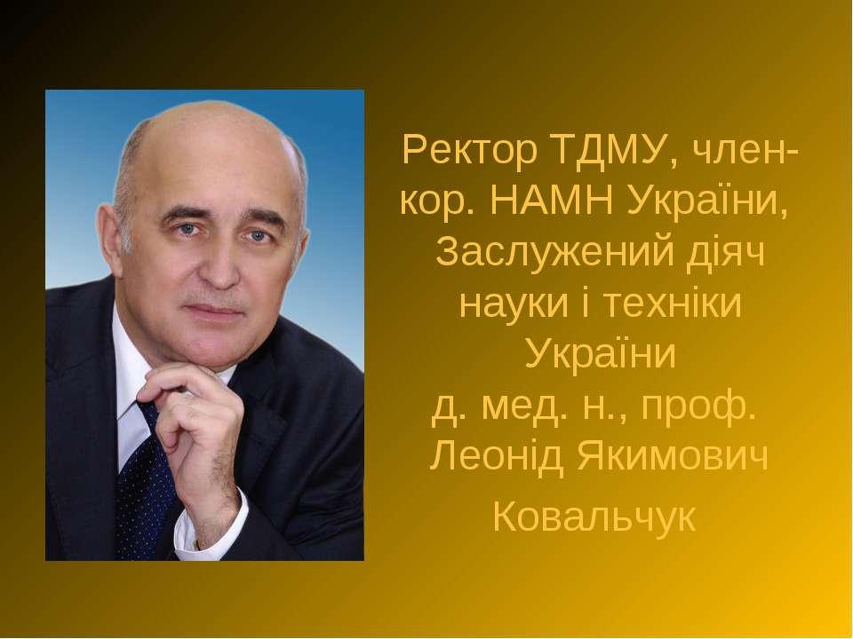 Ректор ТДМУ, член-кор. НАМН України, Заслужений діяч науки і техніки України ...