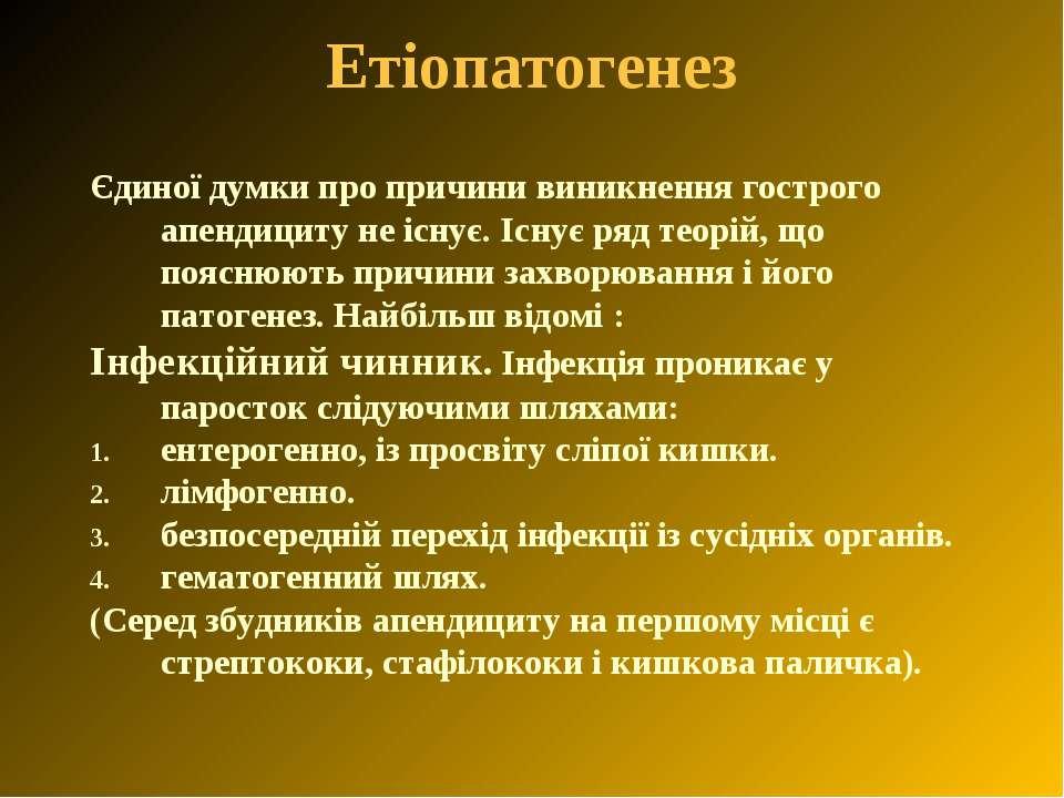 Етіопатогенез Єдиної думки про причини виникнення гострого апендициту не існу...