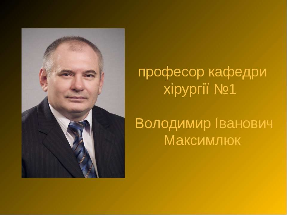 професор кафедри хірургії №1 Володимир Іванович Максимлюк