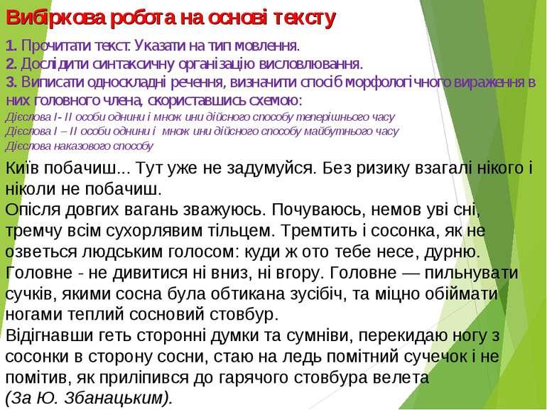 Вибіркова робота на основі тексту 1. Прочитати текст. Указати на тип мовлення...