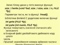 Запис блоку даних у потік виконує функція size_t fwrite (void *buf, size_t si...