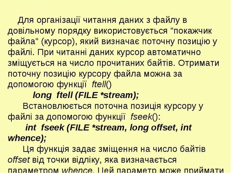 """Для організації читання даних з файлу в довільному порядку використовується """"..."""