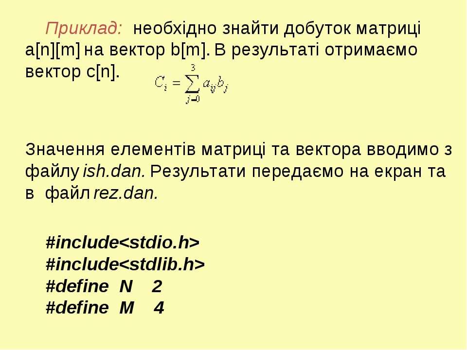 Приклад: необхідно знайти добуток матриці а[n][m] на вектор b[m]. В результат...