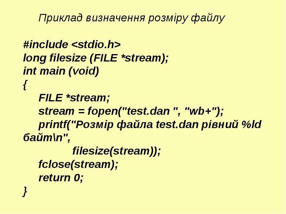 Приклад визначення розміру файлу #include long filesize (FILE *stream); int m...
