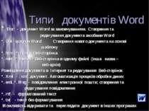 Типи документів Word *. Doс - документ Word за замовчуванням. Створення та ре...