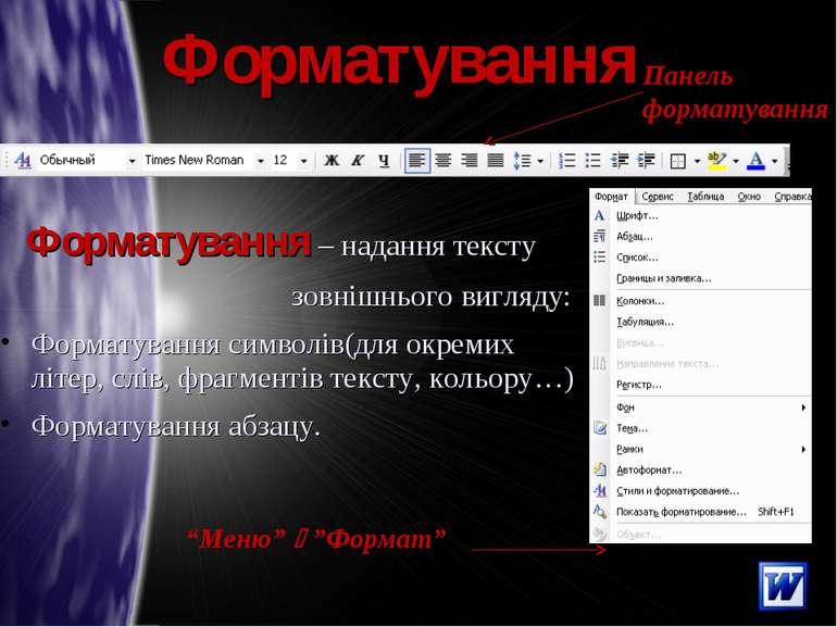 Форматування Форматування – надання тексту зовнішнього вигляду: Форматування ...