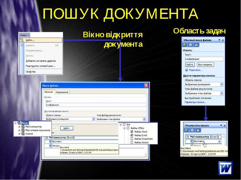 ПОШУК ДОКУМЕНТА * Вікно відкриття документа Область задач