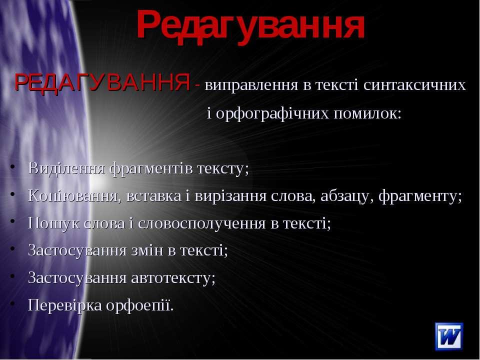 Редагування РЕДАГУВАННЯ - виправлення в тексті синтаксичних і орфографічних п...