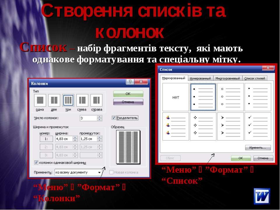 Створення списків та колонок Список – набір фрагментів тексту, які мають одна...