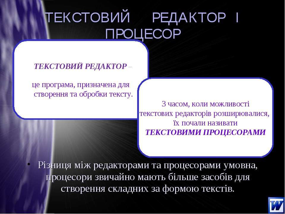 ТЕКСТОВИЙ РЕДАКТОР І ПРОЦЕСОР Різниця між редакторами та процесорами умовна, ...