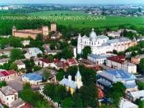 Історико-архітектурні ресурси Луцька