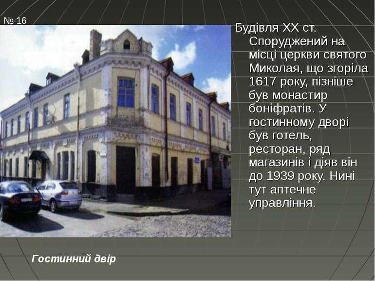 Будівля ХХ ст. Споруджений на місці церкви святого Миколая, що згоріла 1617 р...