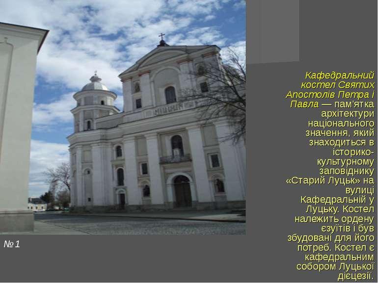 Кафедральний костел Святих Апостолів Петра і Павла — пам'ятка архітектури нац...