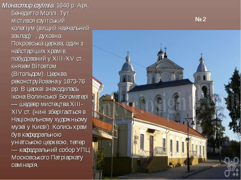 Монастир єзуїтів, 1646 р. Арх. Бенедетто Моллі. Тут містився єзуїтський колег...