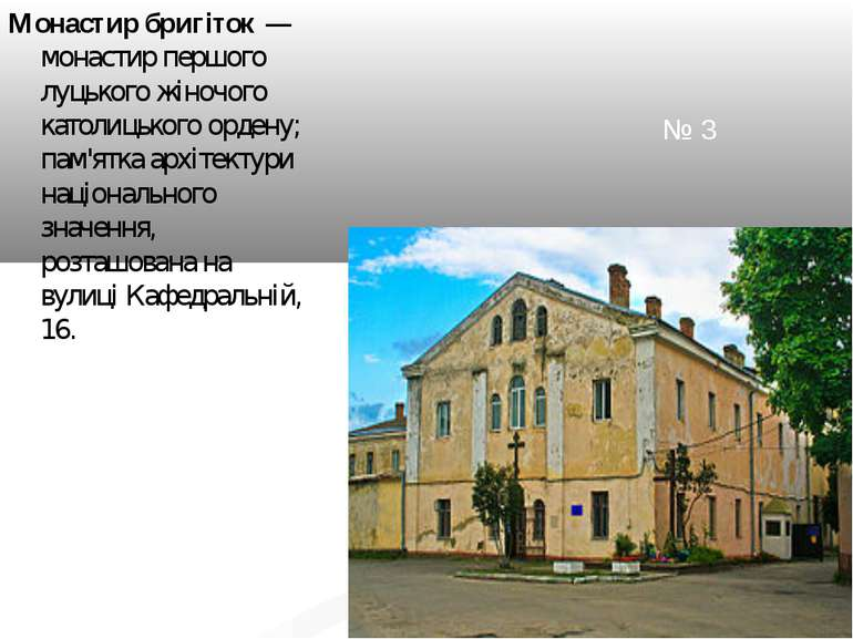 Монастир бригіток — монастир першого луцького жіночого католицького ордену; п...