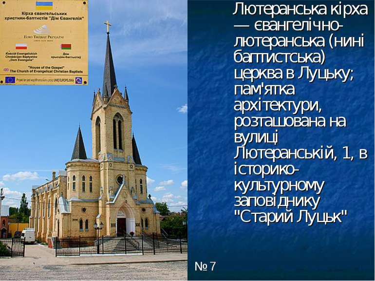 Лютеранська кірха — євангелічно-лютеранська (нині баптистська) церква в Луцьк...