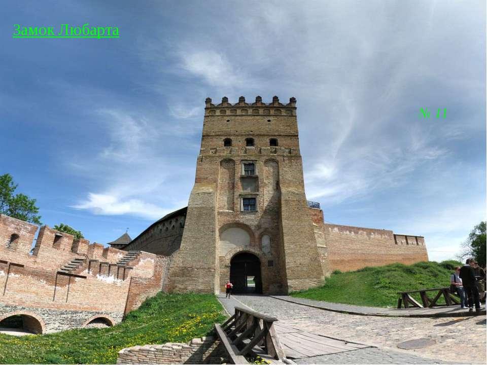 Замок Любарта № 11