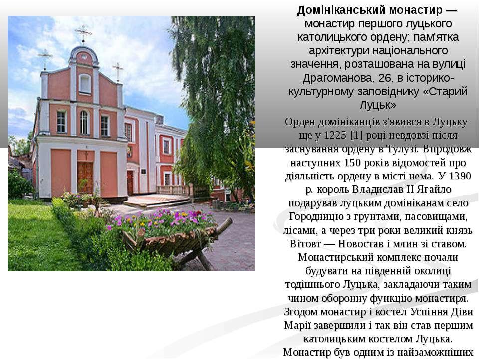Домініканський монастир — монастир першого луцького католицького ордену; пам'...