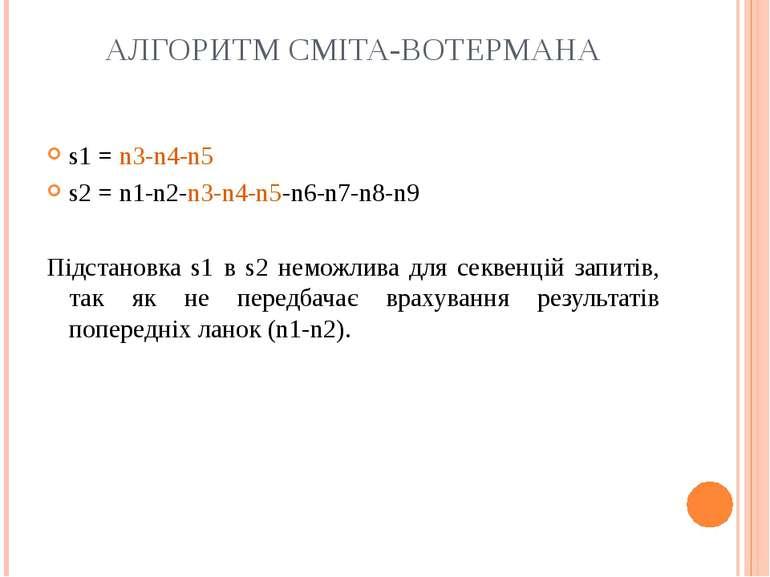 АЛГОРИТМ СМІТА-ВОТЕРМАНА s1 = n3-n4-n5 s2 = n1-n2-n3-n4-n5-n6-n7-n8-n9 Підста...
