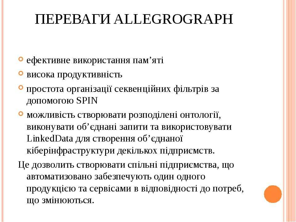 ПЕРЕВАГИ ALLEGROGRAPH ефективне використання пам'яті висока продуктивність пр...