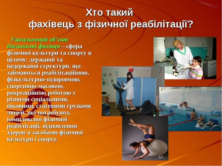Хто такий фахівець з фізичної реабілітації? Узагальнений об'єкт діяльностіфа...