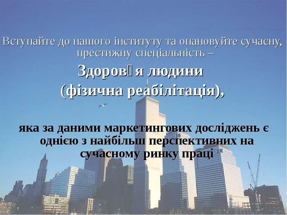 Вступайте до нашого інституту та опановуйте сучасну, престижну спеціальність ...