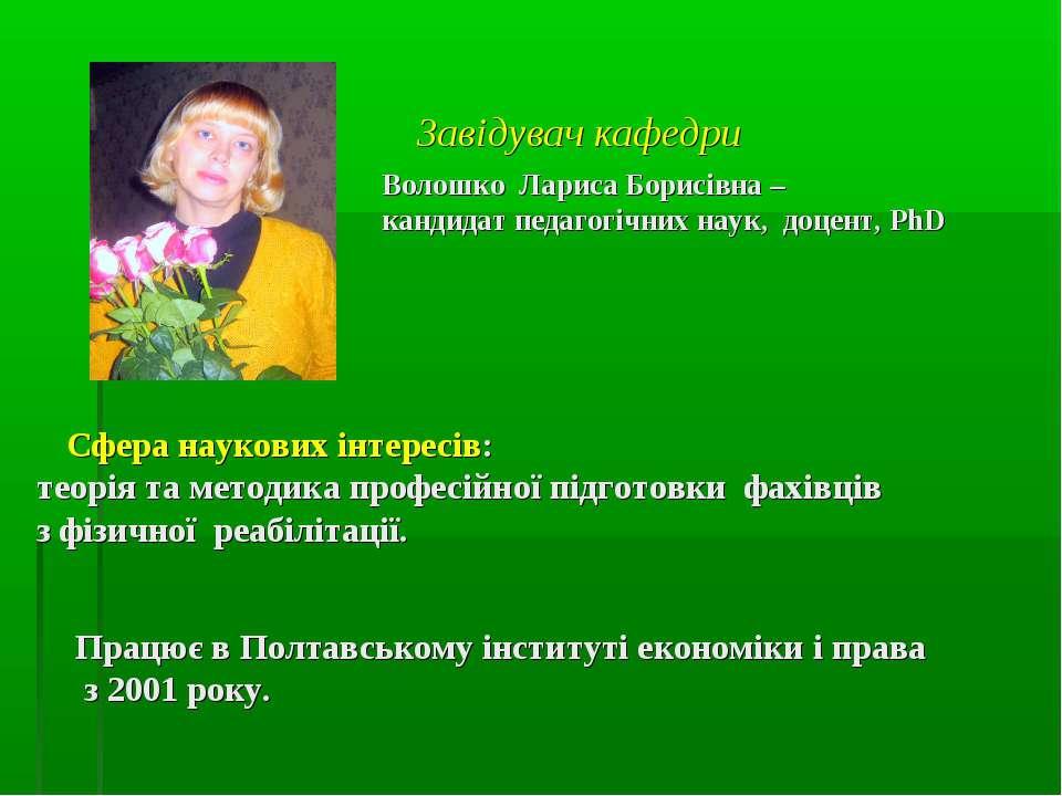 Завідувач кафедри Сфера наукових інтересів: теорія та методика професійної пі...