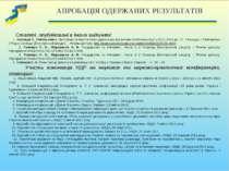 Статті, опубліковані в інших виданнях: 1. Телешун С., Рейтерович І. Проблеми ...