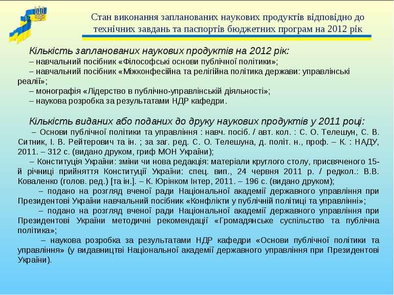 Кількість запланованих наукових продуктів на 2012 рік: – навчальний посібник ...