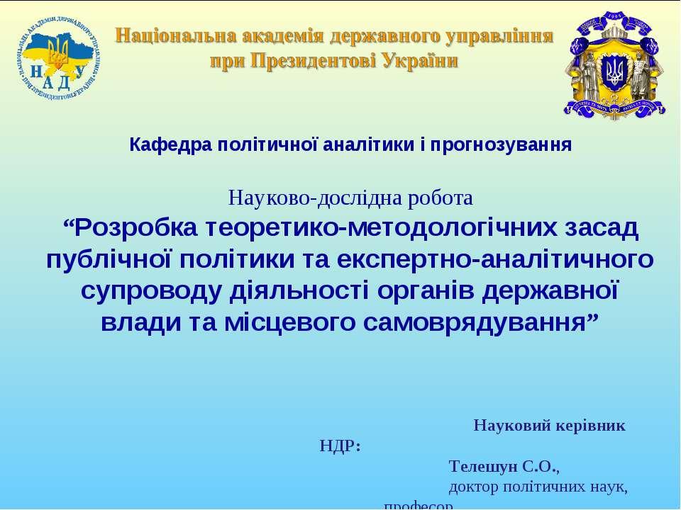 Науковий керівник НДР: Телешун С.О., доктор політичних наук, професор