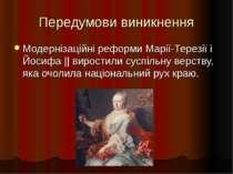 Передумови виникнення Модернізаційні реформи Марії-Терезії і Йосифа || вирост...