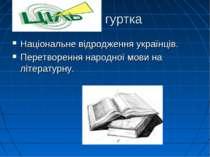 Ціль гуртка Національне відродження українців. Перетворення народної мови на ...