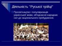 Діяльність ''Руської трійці'' Просвітництво і популяризація української мови,...