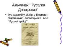 Альманах ''Русалка Дністровая'' Був виданий у 1837р. у Будапешті стараннями Я...