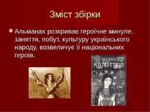 Зміст збірки Альманах розкриває героїчне минуле, заняття, побут, культуру укр...