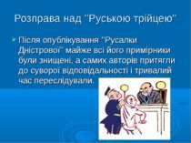 Розправа над ''Руською трійцею'' Після опублікування ''Русалки Дністрової'' м...