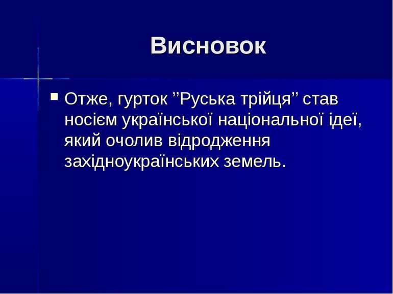 Висновок Отже, гурток ''Руська трійця'' став носієм української національної ...