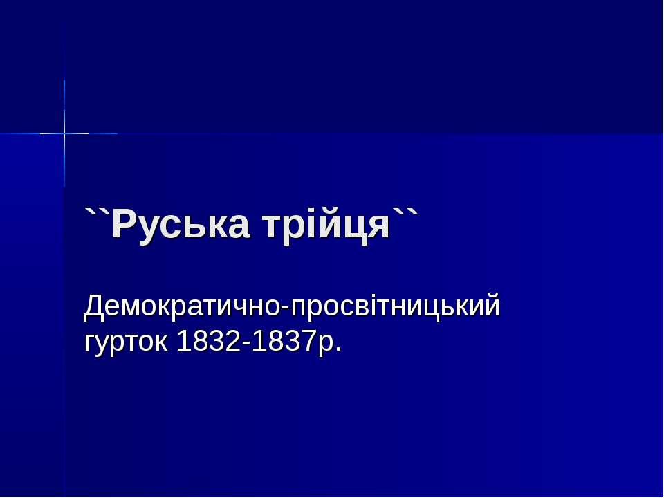 ``Руська трійця`` Демократично-просвітницький гурток 1832-1837р.